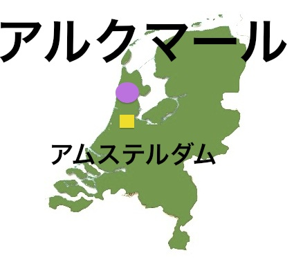 Alkmaar.jpg