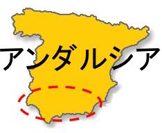Spain_Andalus.jpg