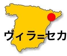 Spain_Vila-seca.jpg